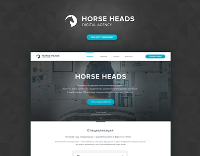 Redesign site digital agency Horse Heads