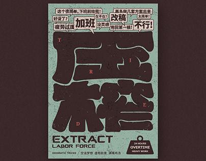 2018 字体海报