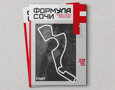 A cover for Formula Sochi Magazine