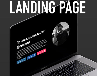 MY LANDING PAGE