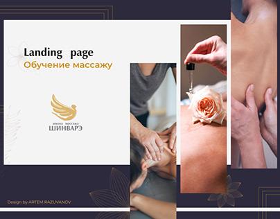Landing page massage Школа массажа