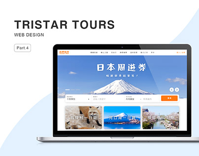 Travel Agency Web Design Part.4