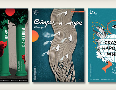 Posters for theater