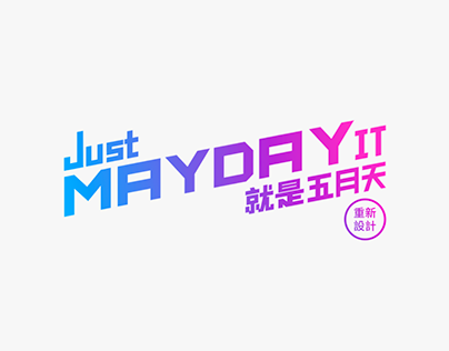 Just Mayday It 重新設計