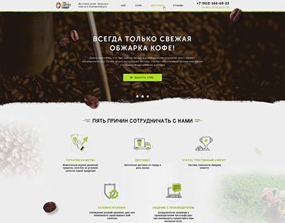 Coffee - Web Design