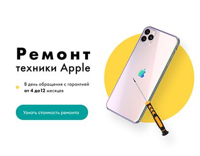Ремонт техники Apple —Reboot 2