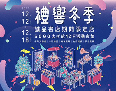 | 誠品書店 : : 禮響冬季 | 2017 Eslite Winter Book Fair