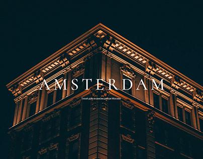 AMSTERDAM — клубный дом