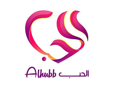 Alhubb Arabic Logo