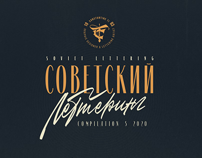 Soviet lettering compilation #5