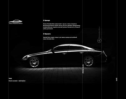 Mercedes-Benz - сайт для StatusTransferService
