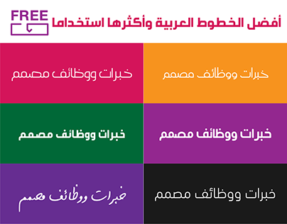 Free Arabic Fonts for Graphic Designers
