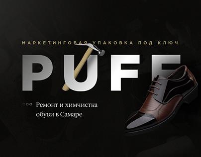 Химчистка обуви — PUFF