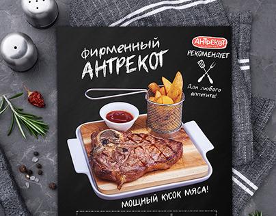 """Menu for grill-bar """"Antrekot"""""""