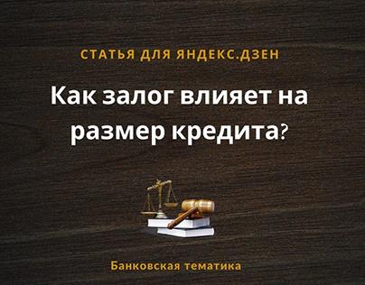 """Кредитная организация ООО""""МБК"""""""