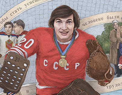 Vladislav Tretiak commissioned illustration