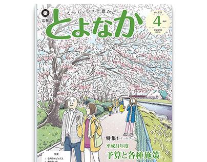 Works   PR Magazine TOYONAKA 2019-2020