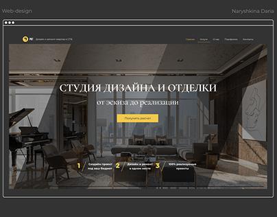 Корпоративный сайт для студии дизайнерского ремонта