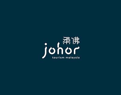 Johor Tourism Board Rebranding & Magazine