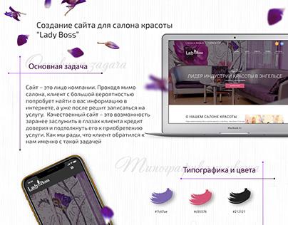 """Создание сайта для салона красоты """"Lady Boss"""""""
