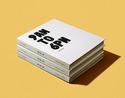 Book for Pedro Nóbrega Photographer