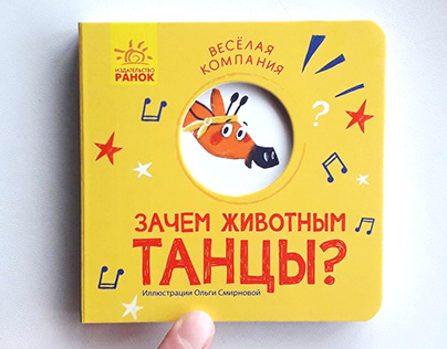 WHY DO ANIMALS DANCE? Pocket book