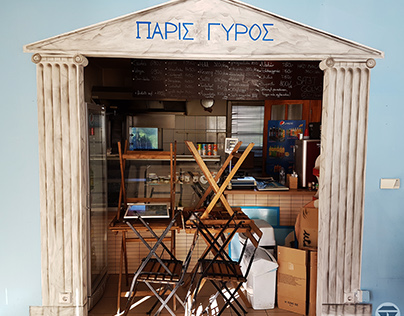 Paris Gyros