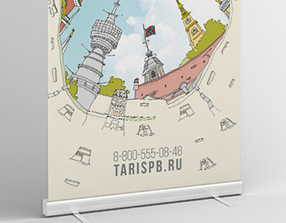 Tourist company rollup