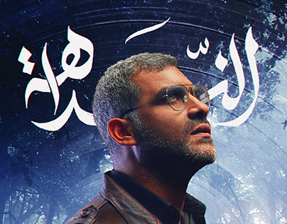El-Nadaha // Unofficial Movie Poster