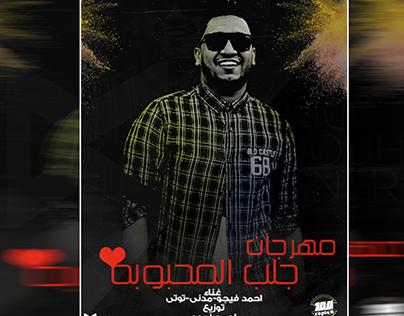 Ahmed Figo Music Poster