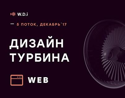 #дизайнтурбина WDI school design course: Web
