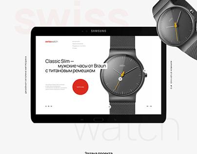 Концепт дизайна главной страницы сайта мужских часов