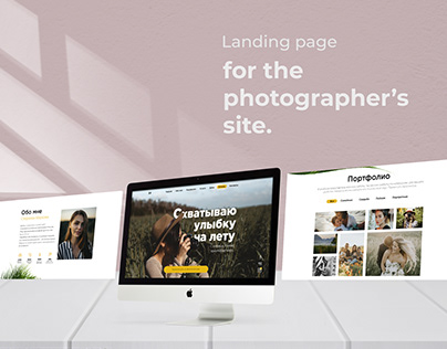 Landing page photographer's site