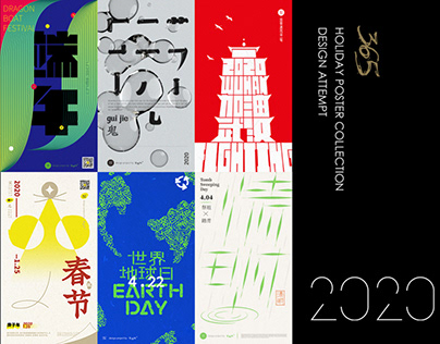 五克氮5gN×2020 Chinese style 节日海报实验室