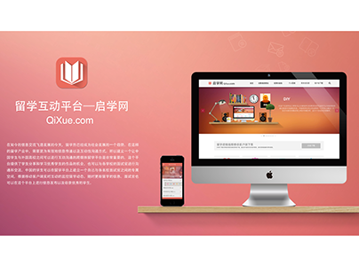 Interactive Platform For Studying Abroad