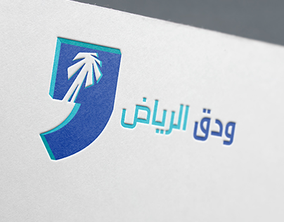 Wadk Al Riyadh Branding