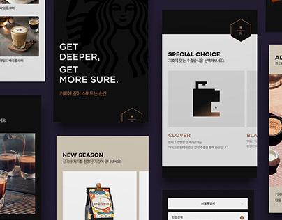 Starbucks Reserve Promotion Page