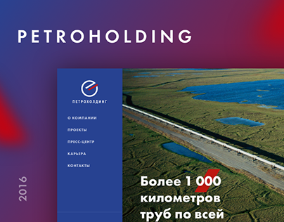 Petroholding — corporate web-site design
