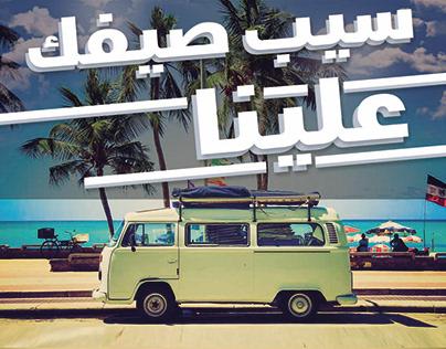 Travel social campaign