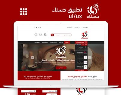 تطبيق حسناء لمراكز التجميل UI/UX