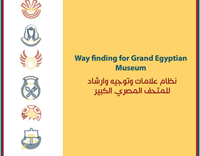 """way finding for Grand Egyptian Museum-Gem """"unofficial"""""""