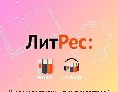 eBooks & audiobooks ad