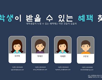 4차산업혁명시대의진로선택 60191632이혜원 대학생이 받을 수 있는 혜택찾기 팀플과제