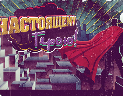 #ПОЛИГРАФИЯ. Супергеройская упаковка к 23 февраля