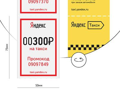 Yandex Taxi discount coupon