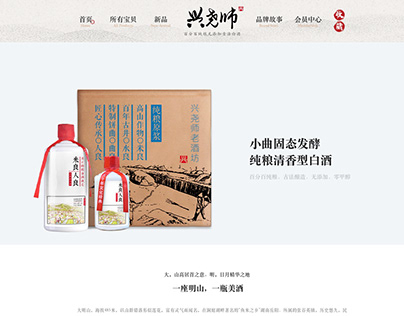 A website design for an tranditional rice wine workshop