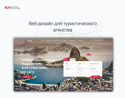 Travel agency web design