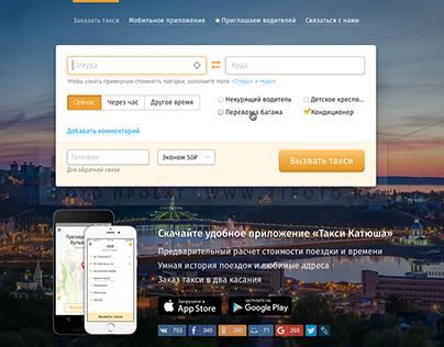 Сайт такси «Катюша»