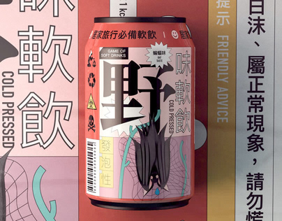 GAME OF SOFT DRINKS(野味軟飲)