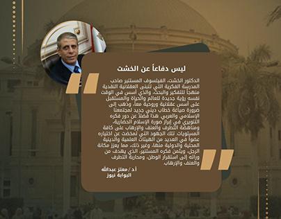 Cairo University Quotes